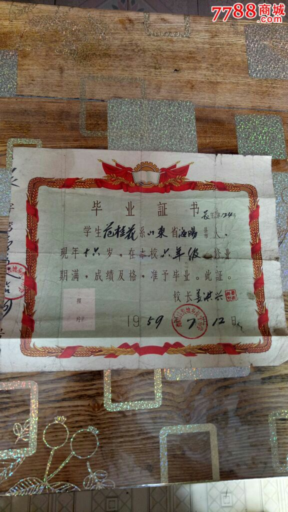 59年山东海阳县六年级毕业证