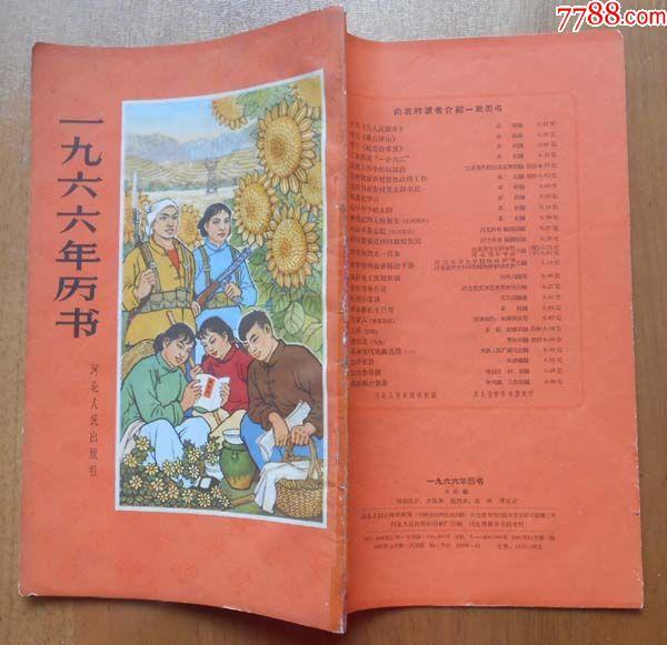 【一九六六年历书】河北人民出版社1965年编印初版