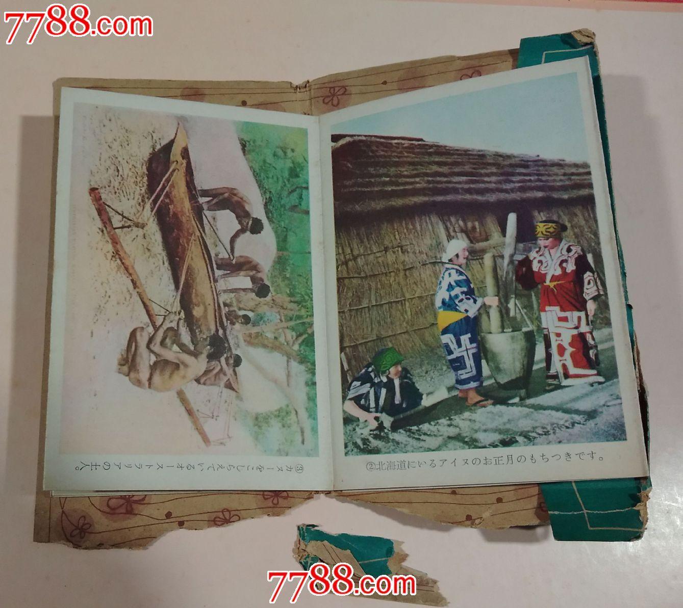 1954年日本小学生连体明信片
