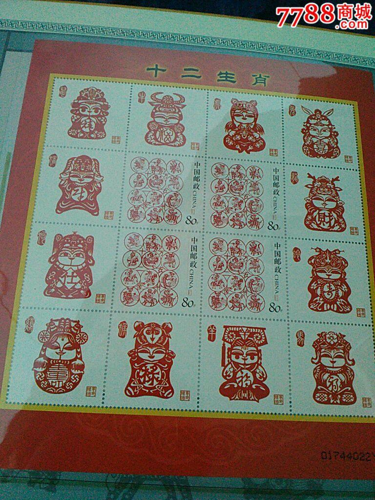 中国香港十二生肖小版张邮票图片
