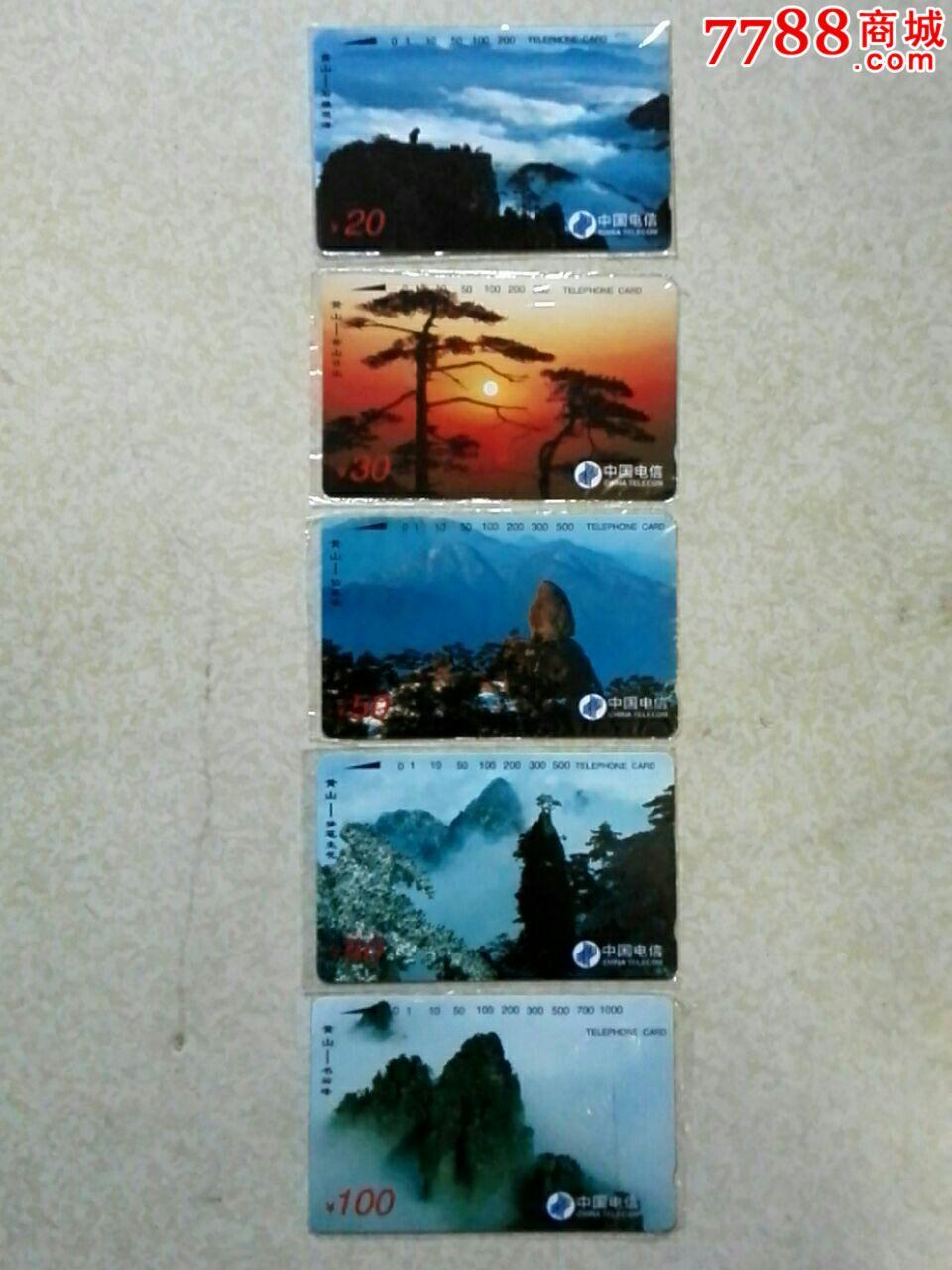 CNT---9黄山(se50109331)_7788收藏__收藏热线