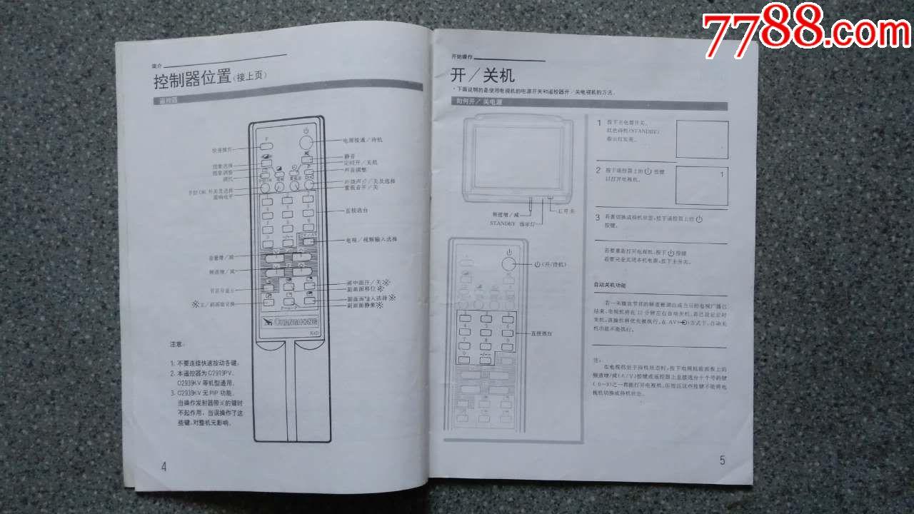 说明书--长虹c292-19pv型/c2939kv型彩色电视机使用说明书