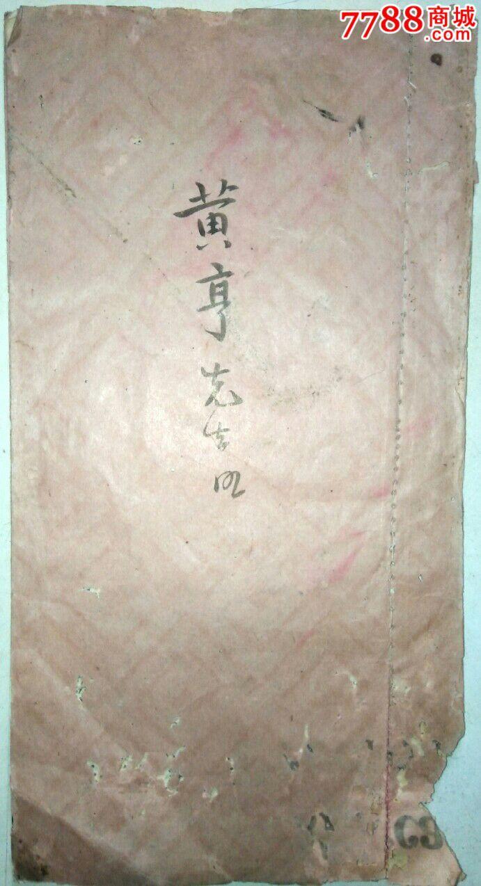 民国孤品【手写股份簿】/民国七年集益会(se50187217)_