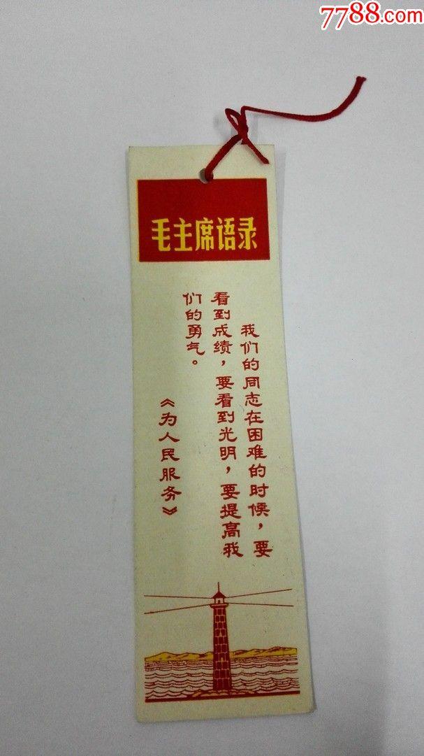 上海红�9e�:i�y����dz-+_上海红*兵语录书签