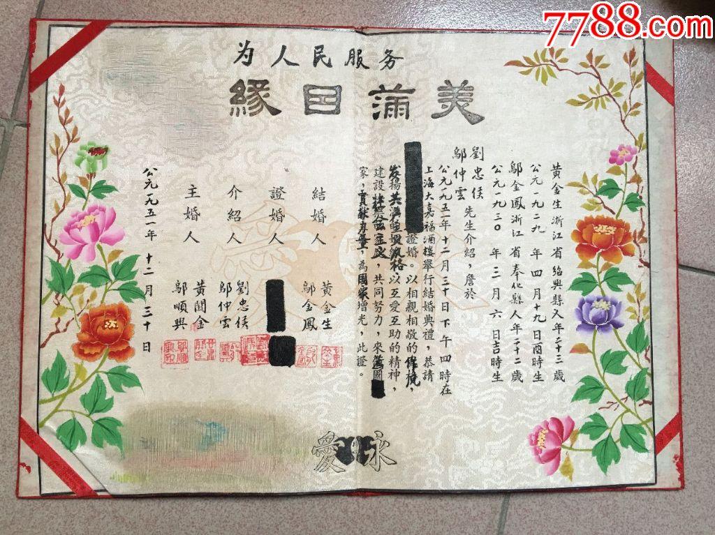 绢本手绘结婚证一本