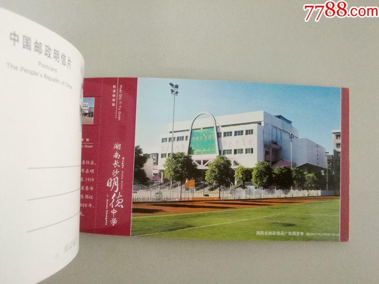 湖南長沙明德中學校園風光郵資明信片一套10張本片式