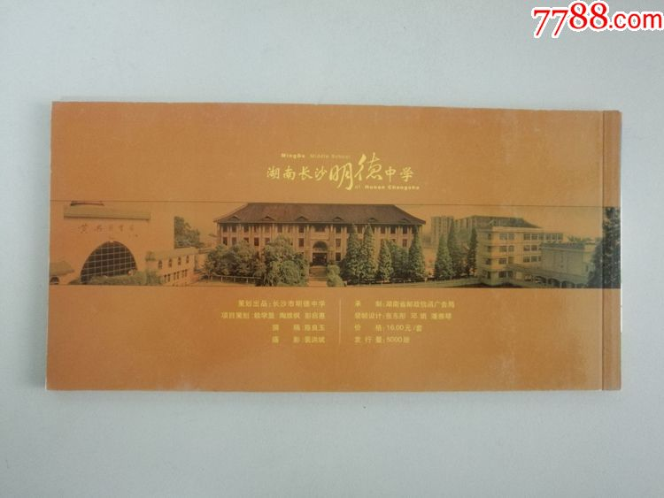 湖南长沙明德中学校园风光邮资明信片一套10张本片式
