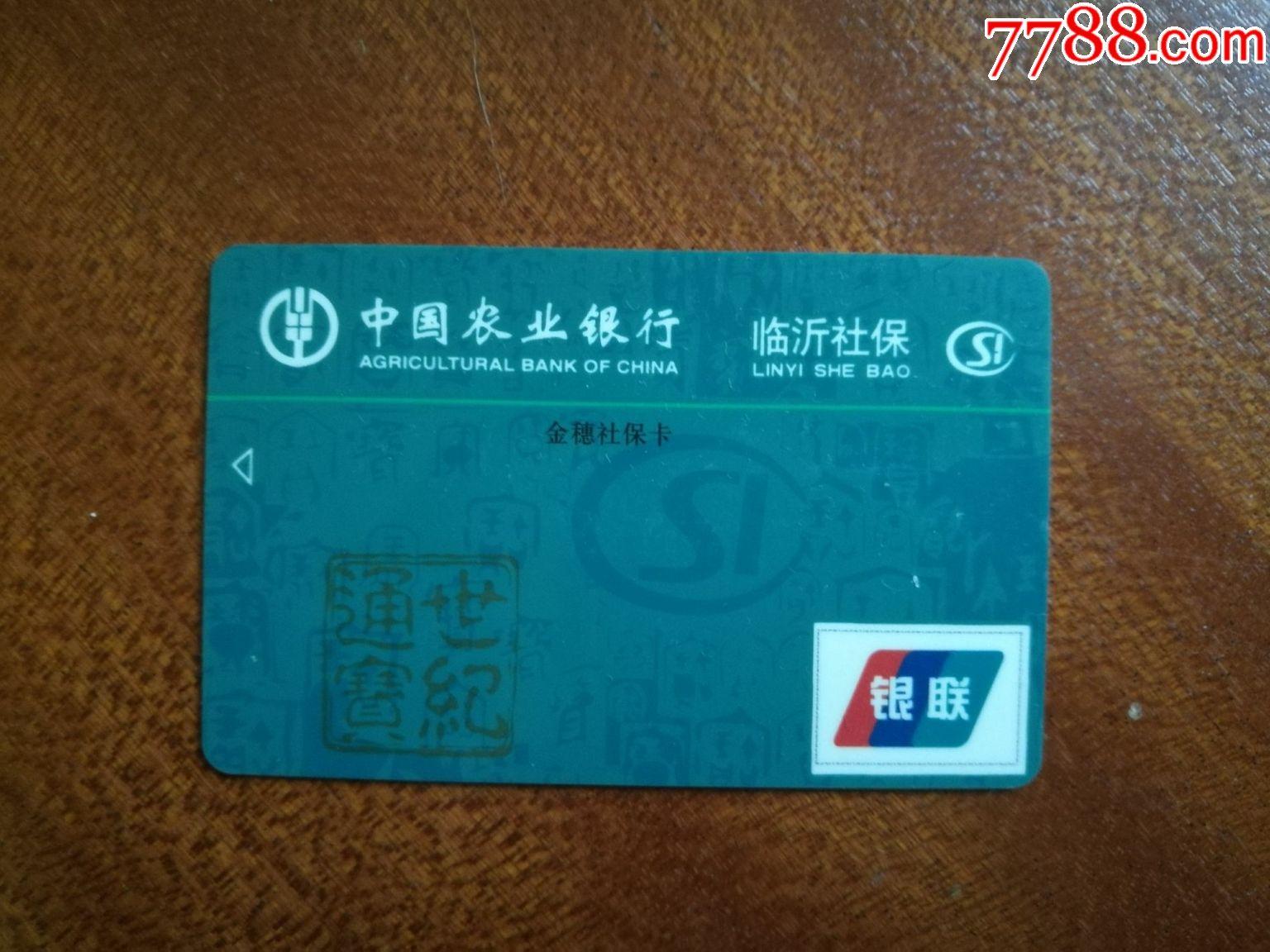 用农业银行卡充�z-._中国农业银行卡