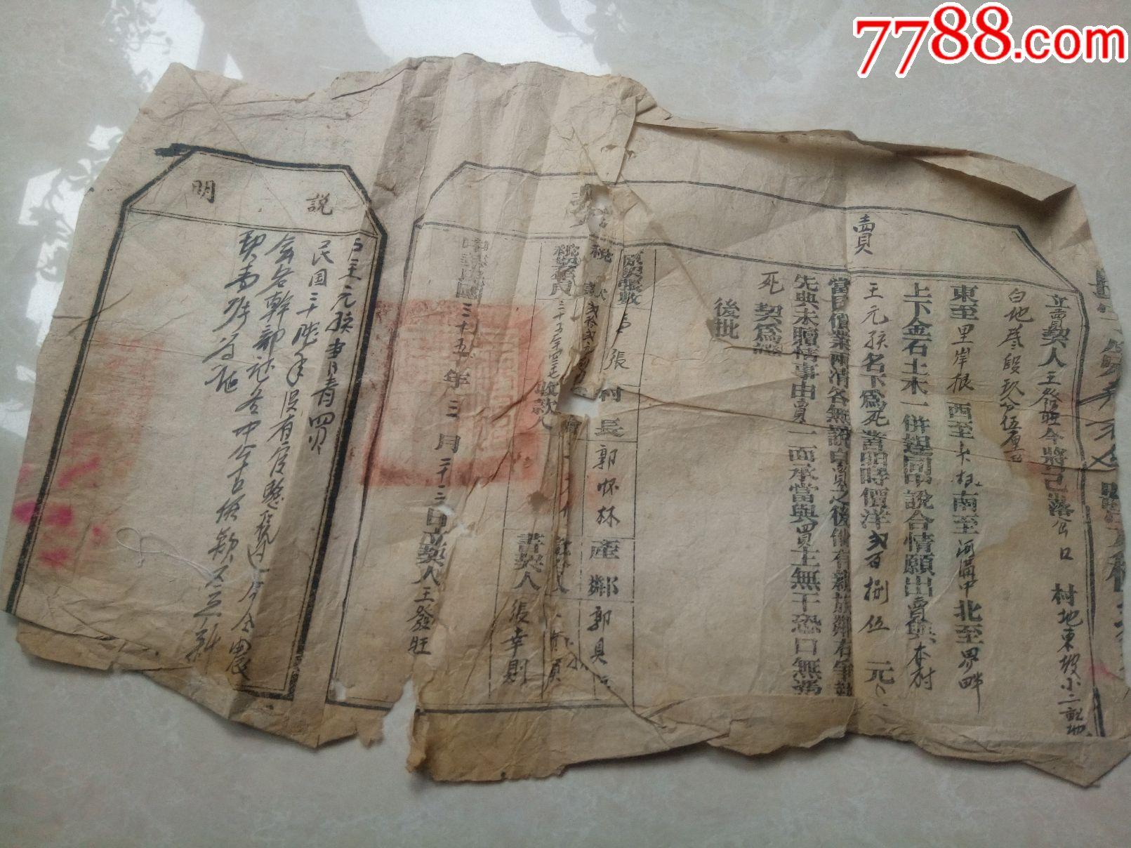 0000元【青青草堂】_第1张_7788收藏__中国收藏热线
