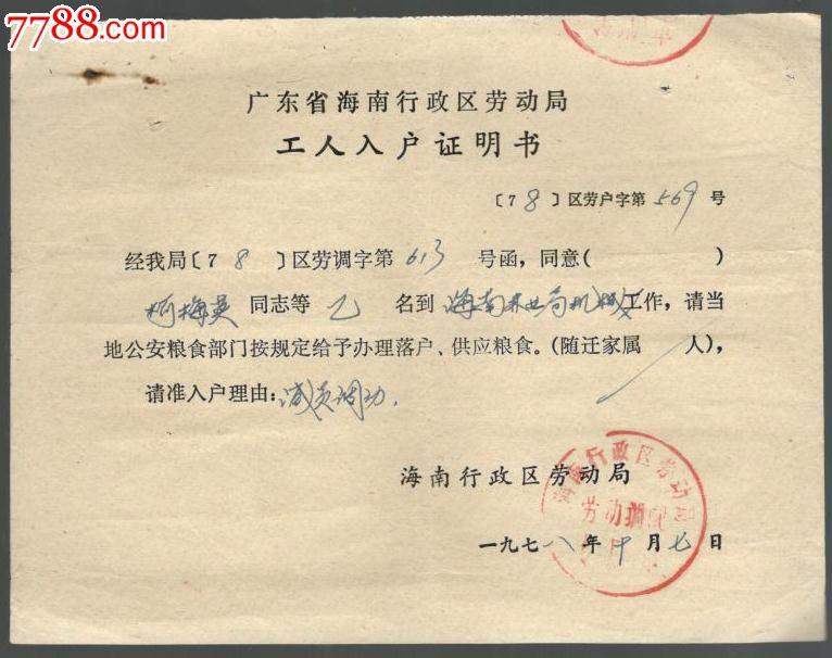 劳动局_广东省海南行政区劳动局工人入户证明书