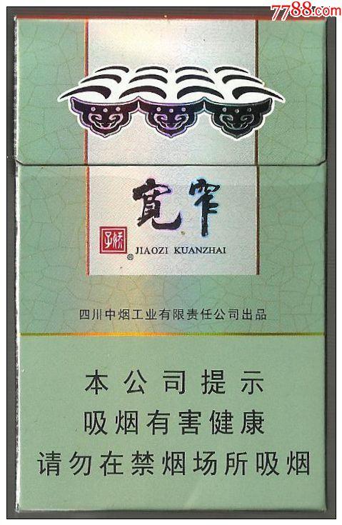3d:宽窄【娇子.好运】(焦10公司版大字)
