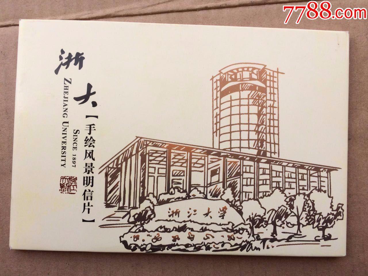 浙大手绘风景明信片