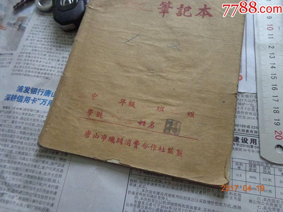 二中学校语文笔记本(唐山市机关消费合作社监制)