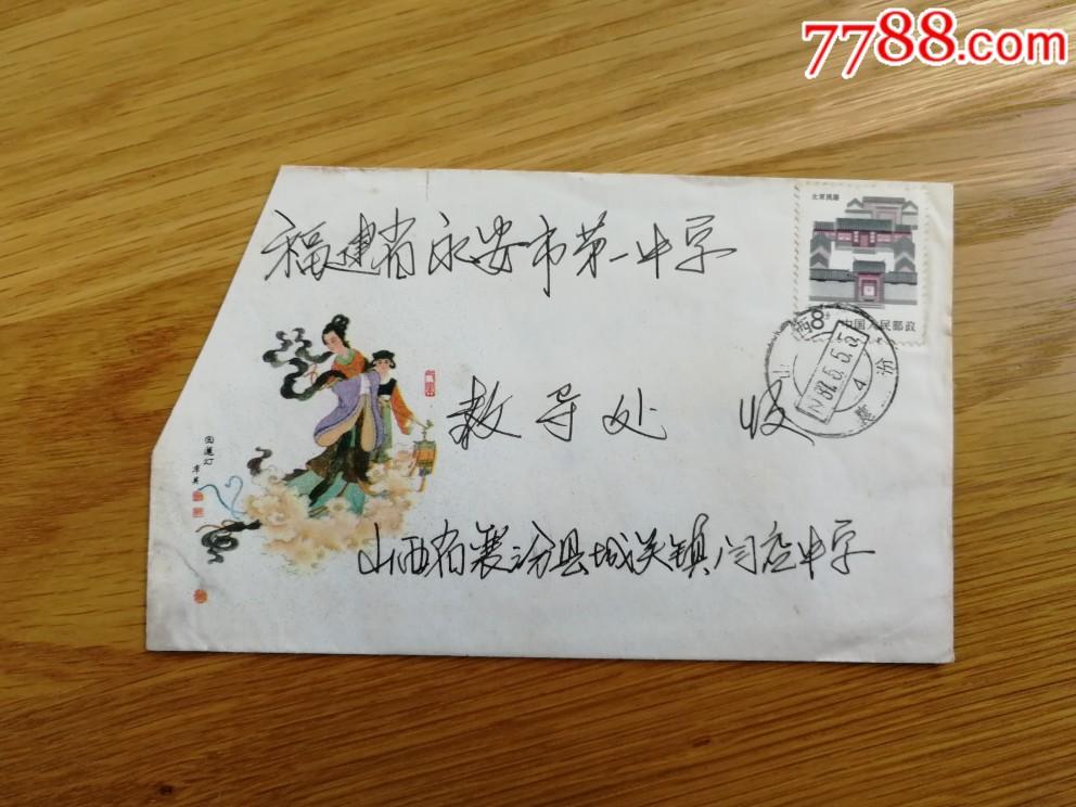 民居10分票��下票���寄封【品佳�p戳清】�诠そy�(au21456016)_
