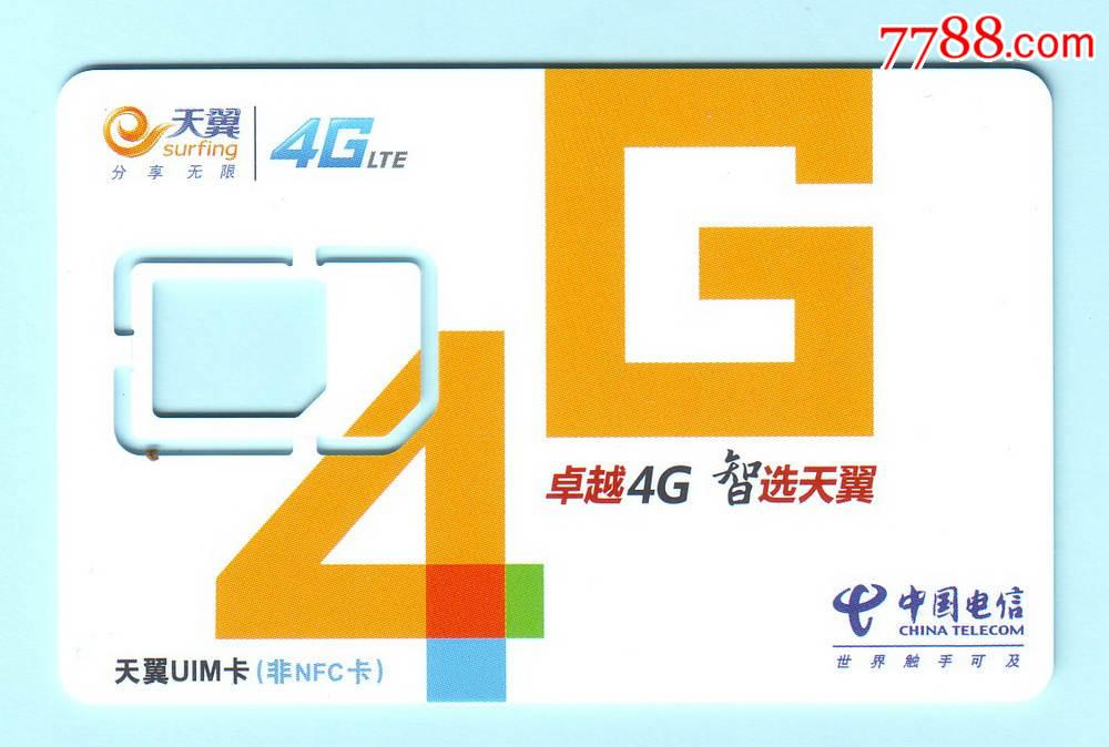 """中国电信天翼uim电话卡""""卓越4g,智选天翼"""",cnt-uim-11"""
