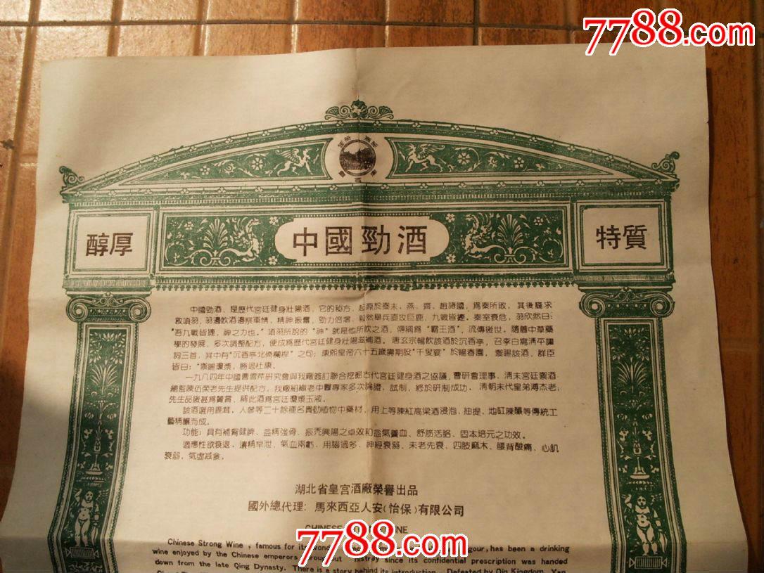 现代品:早期《中国劲酒》中英文说明书