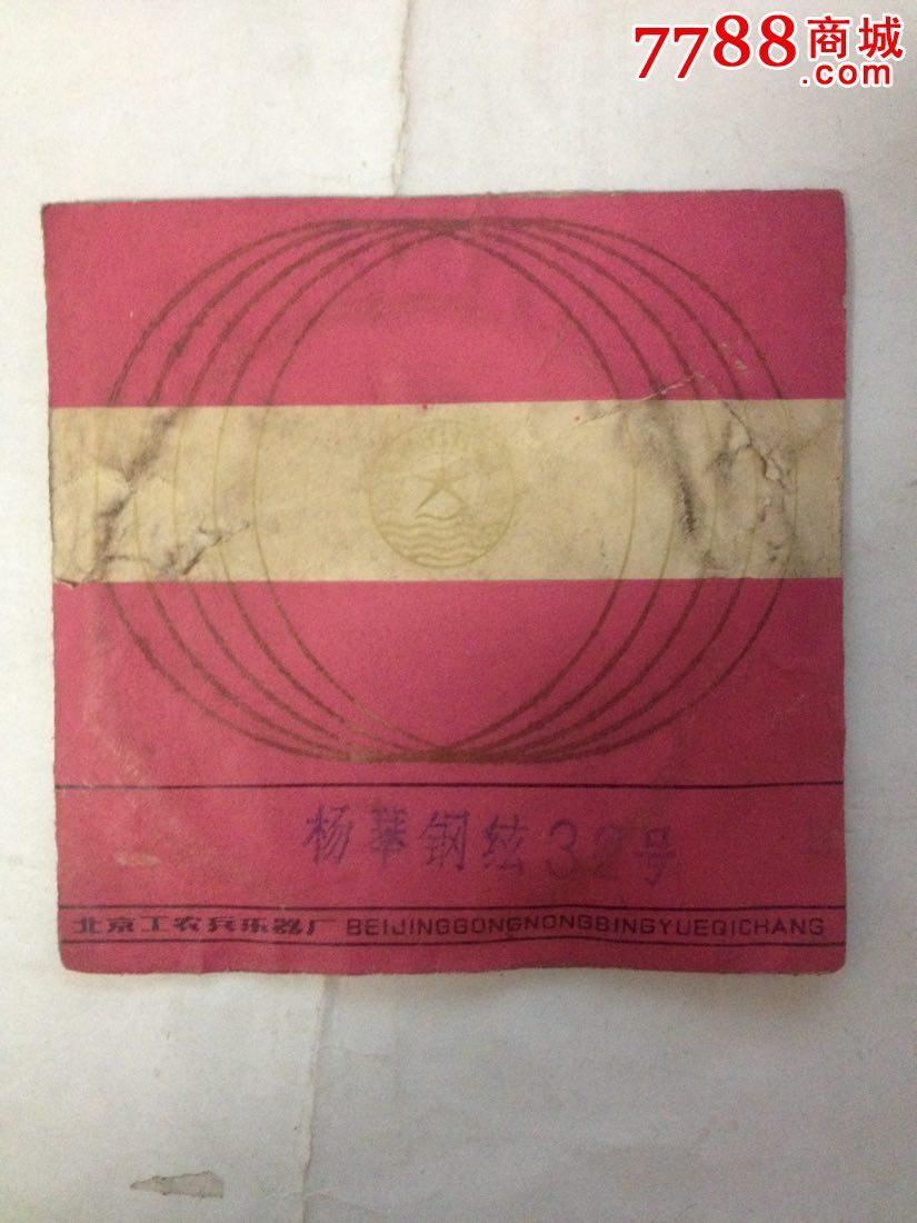 星海牌扬琴钢弦32号(内有琴弦)图片