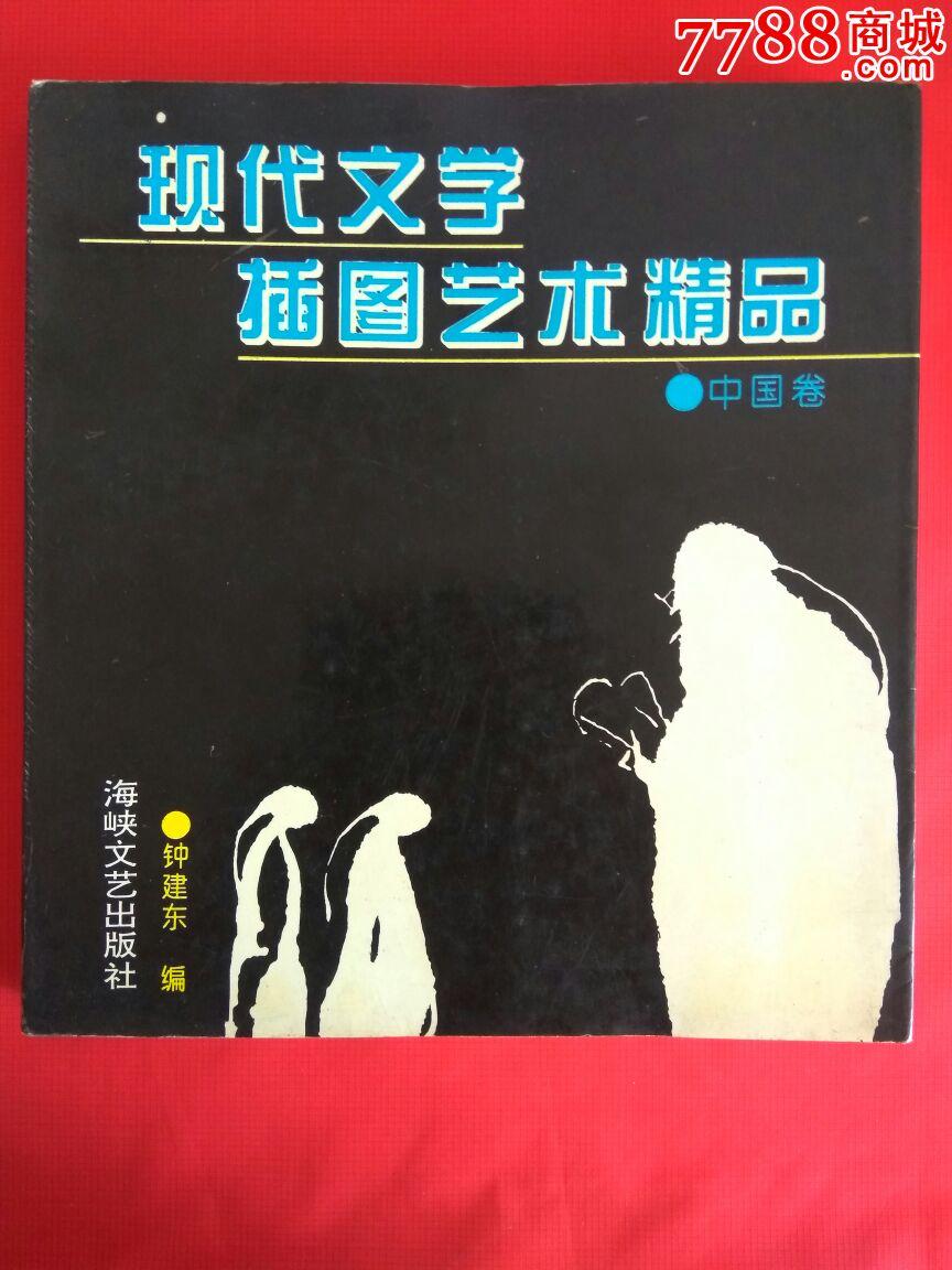 现代文学艺术插图精品(中国卷)(se50893074)_