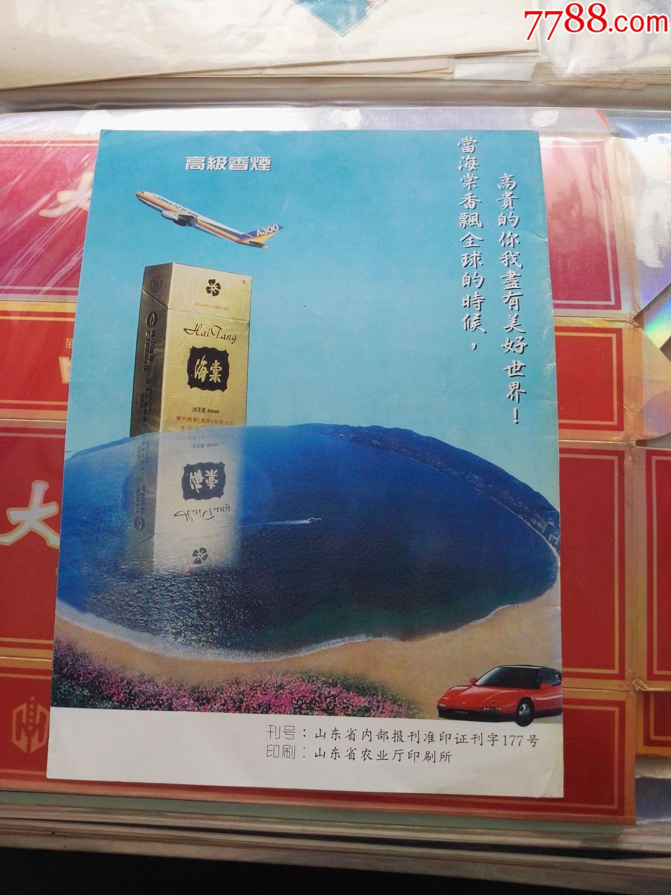 烟广告~烟台栖霞青岛八仙过海海棠