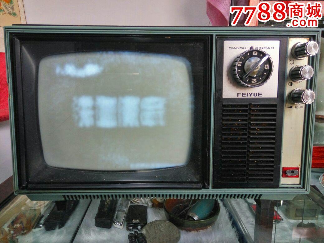 飛躍黑白電視機