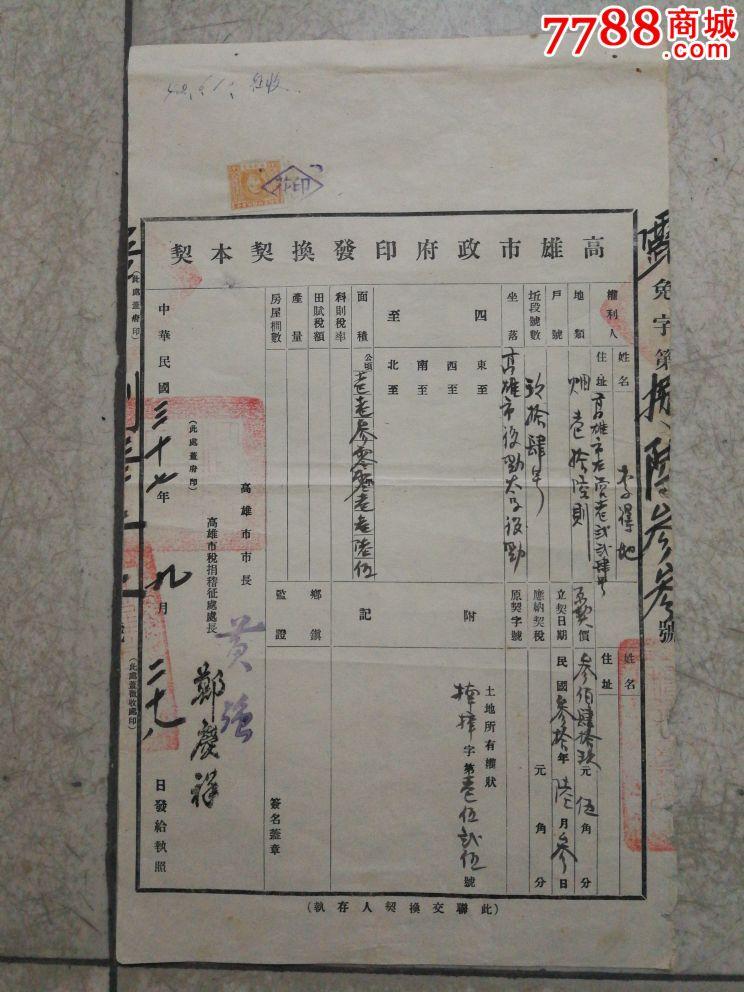 台湾省高雄市政府印发换契本契