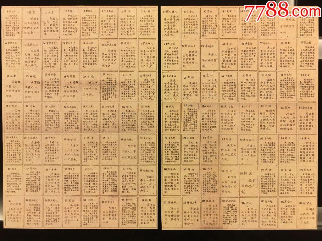 新印江阴月城黄桥版封神榜(一,二)2大版洋画世别墅玺图片