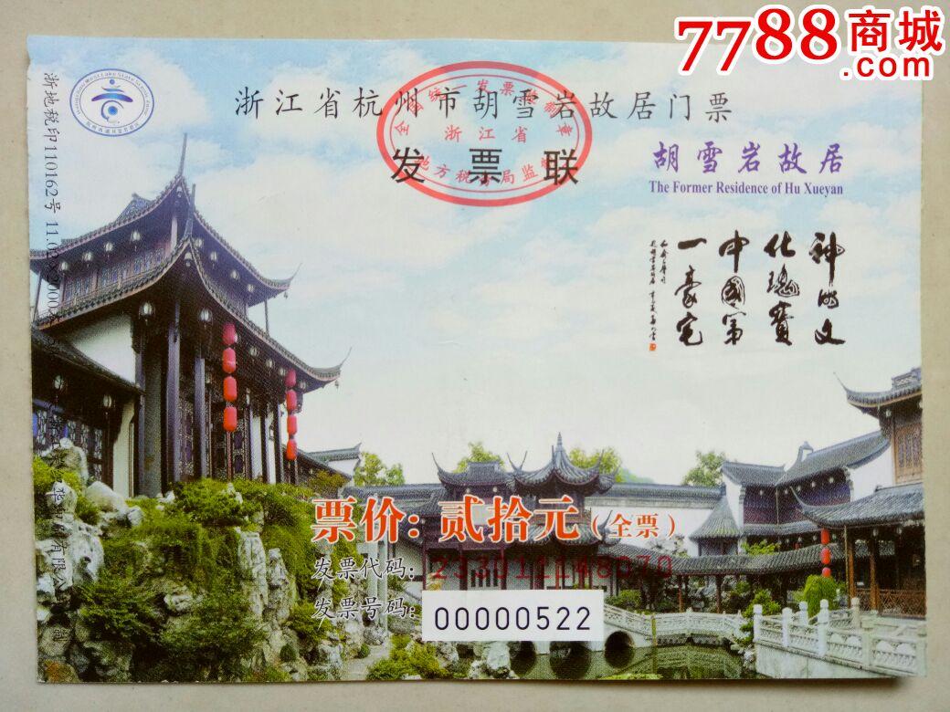 杭州超山风景区_旅游景点门票_水乡藏楼【7788收藏