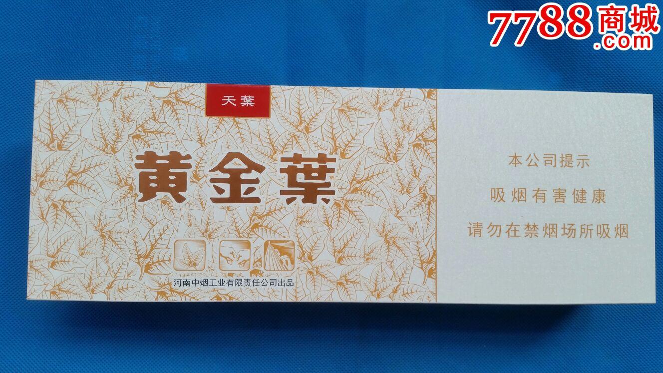 黄金叶【天叶】条盒标【并州烟阁】_第1张_7788收藏__收藏热线图片