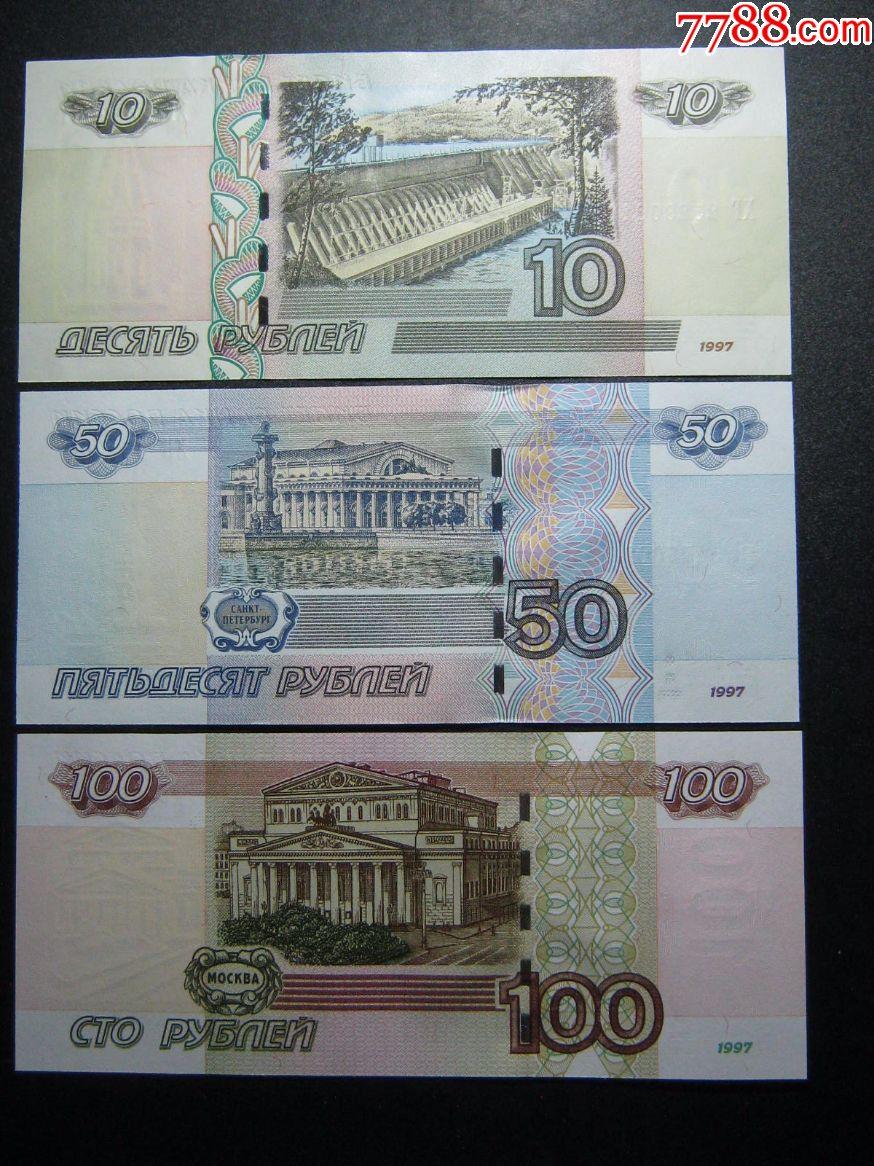 50.100卢布3张套全新unc外国钱币包真钞