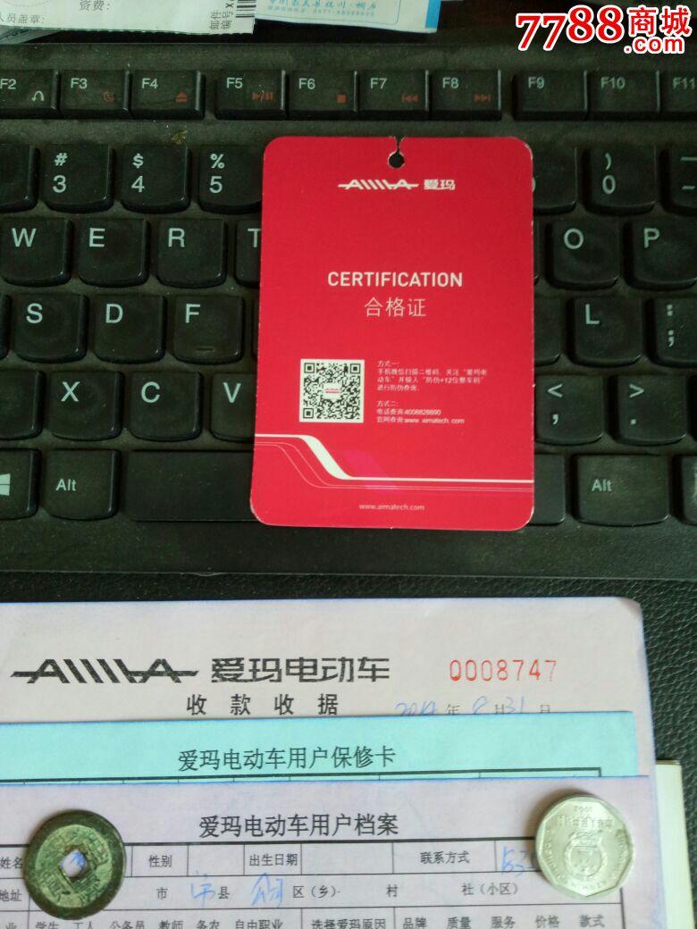 爱玛电动车使用说明书合格证字形保修卡z收据家装设计图片