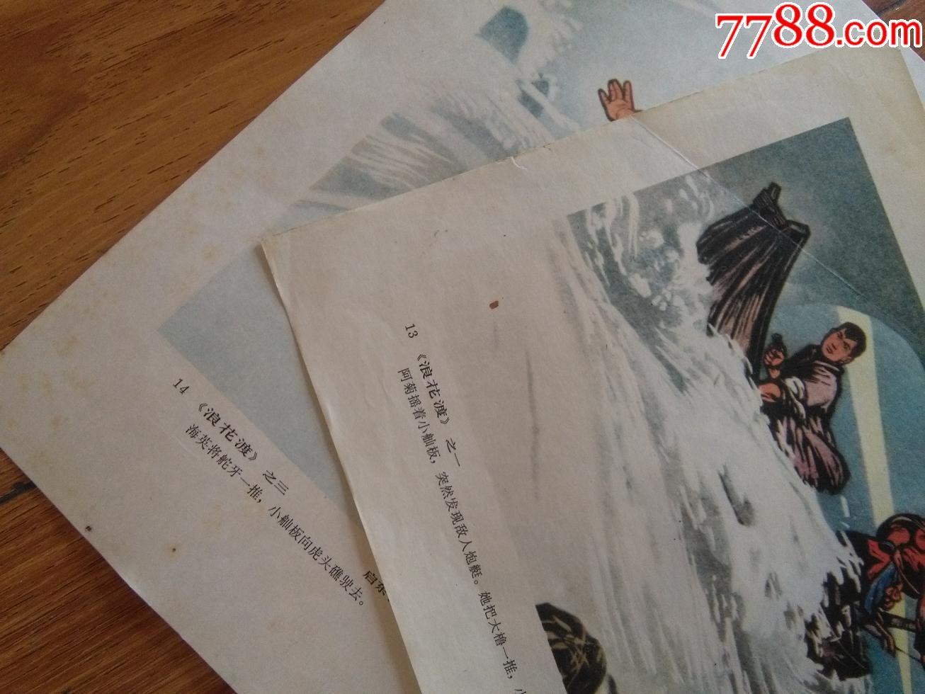 连环画作品选页.浪花渡2?#31216;?se51248579)_
