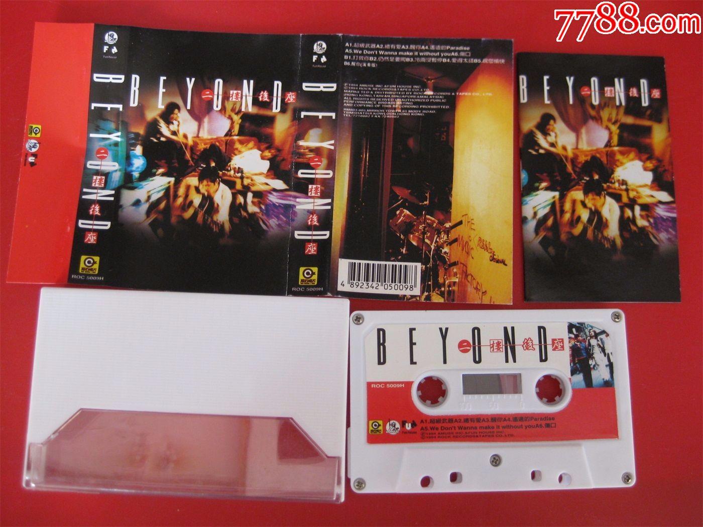 【原装正版磁带】BEYOND二楼后座1994滚石港台版好品(se51302758)_