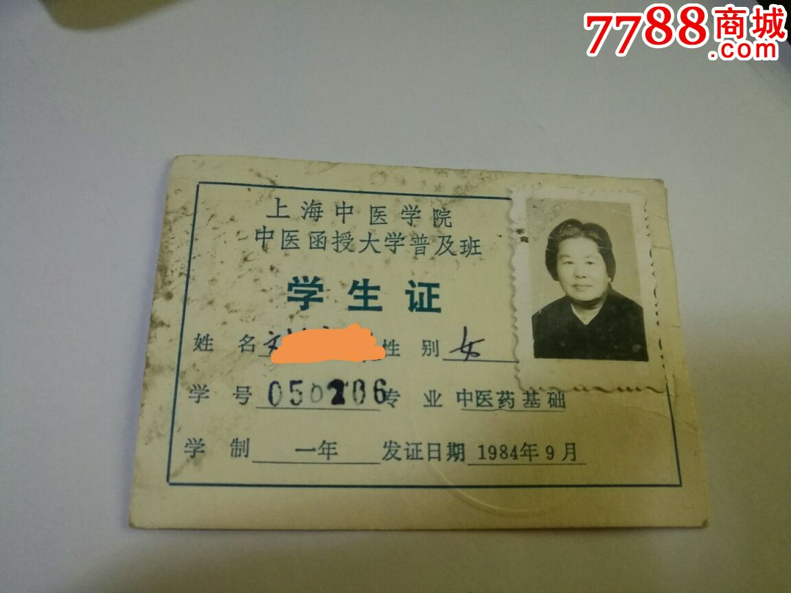 1984年上海中医学院中医函授大学学生证一张