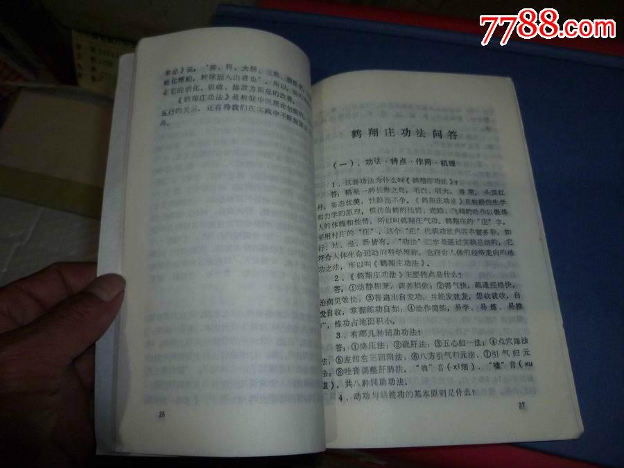 鹤翔庄功法问答_价格10.0000元_第4张_7788收藏__中国收藏热线