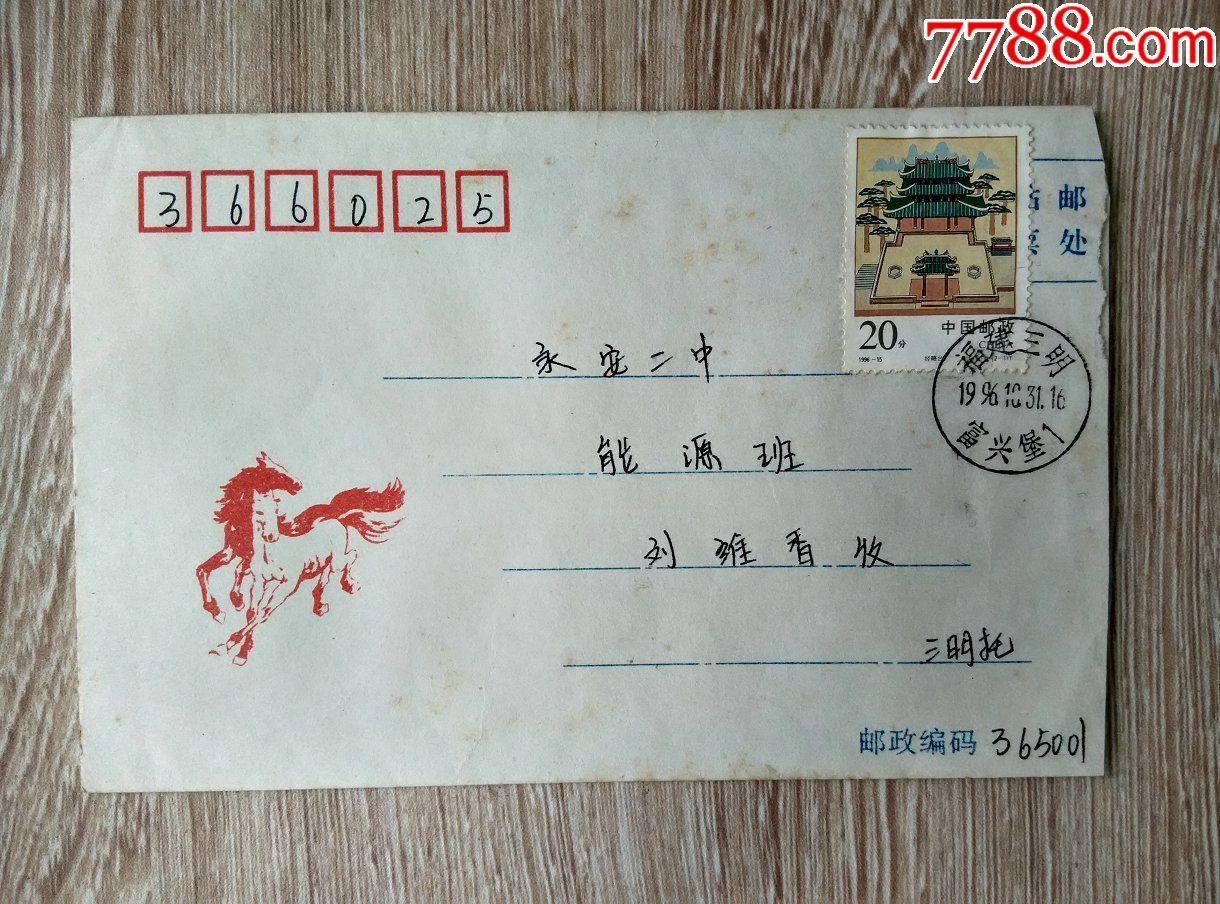 【】特���]政日戳��寄封【�N�年票1996-15�略�_(2-1)T,20分】(au22199775)_