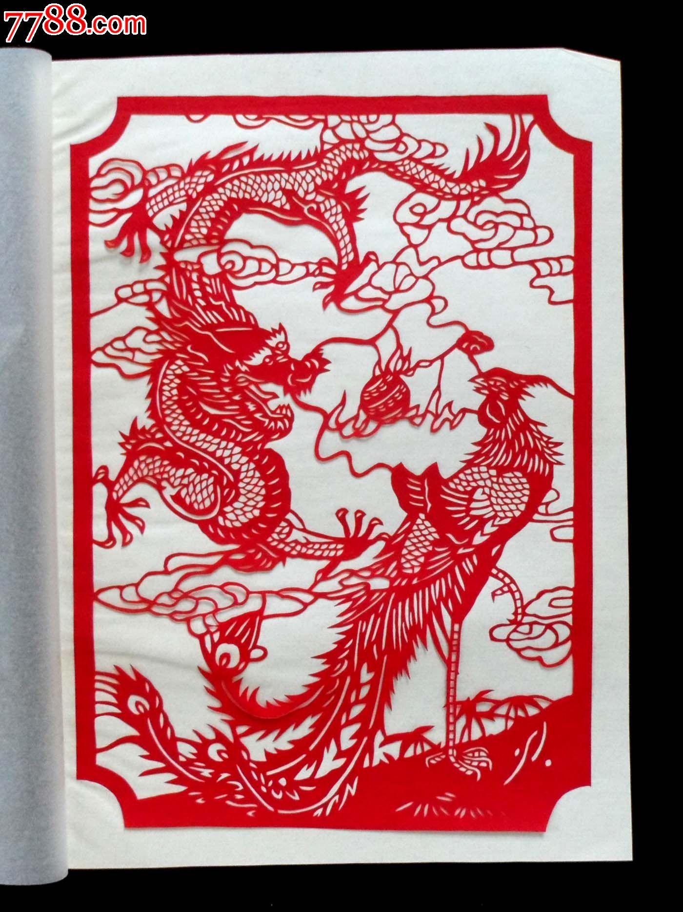龙凤呈祥中国民间剪纸