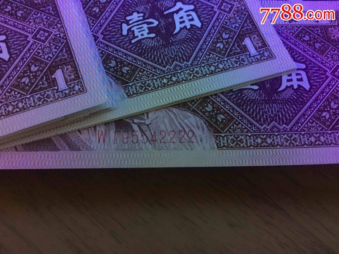 第四套人民币一角冠号xj【1994年老冠绿腰黄金甲一捆】
