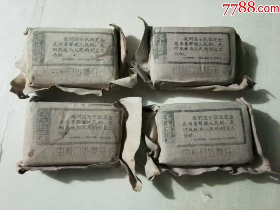 四头带急救包文革时期带语录的急救包四个同售图片