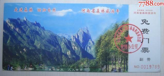 森林旅游年 品种: 旅游景点门票-旅游景点门票 属性: 山川,入口票