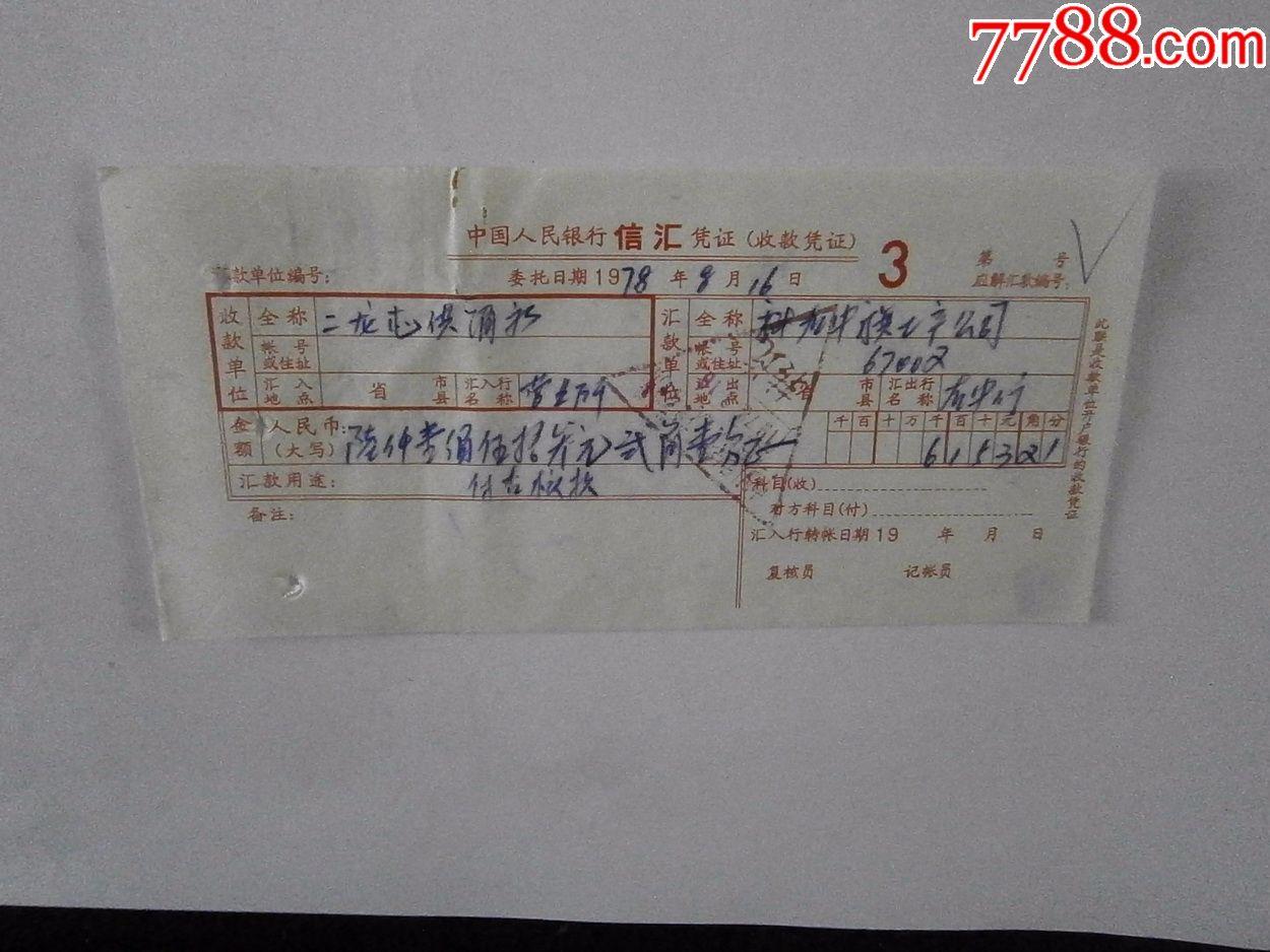 78年信汇凭证