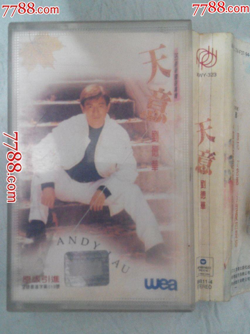 【录音带】刘德华-18盒和售
