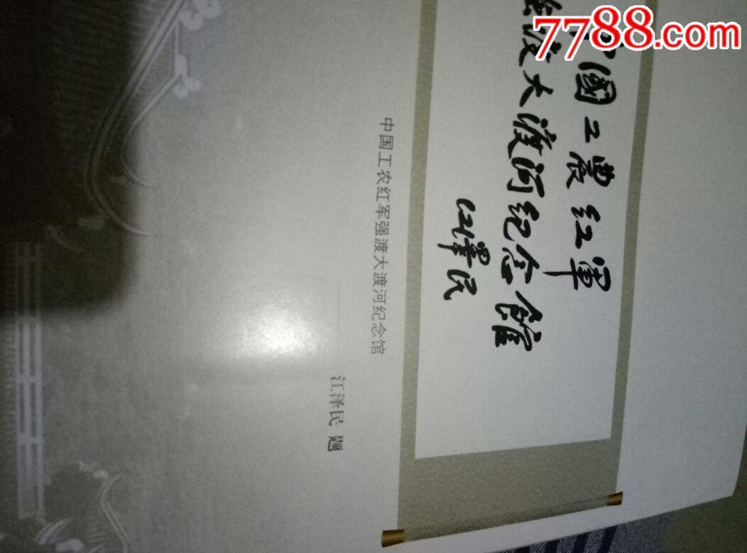 紅軍長征在雅安(se51503947)_7788收藏__收藏熱線