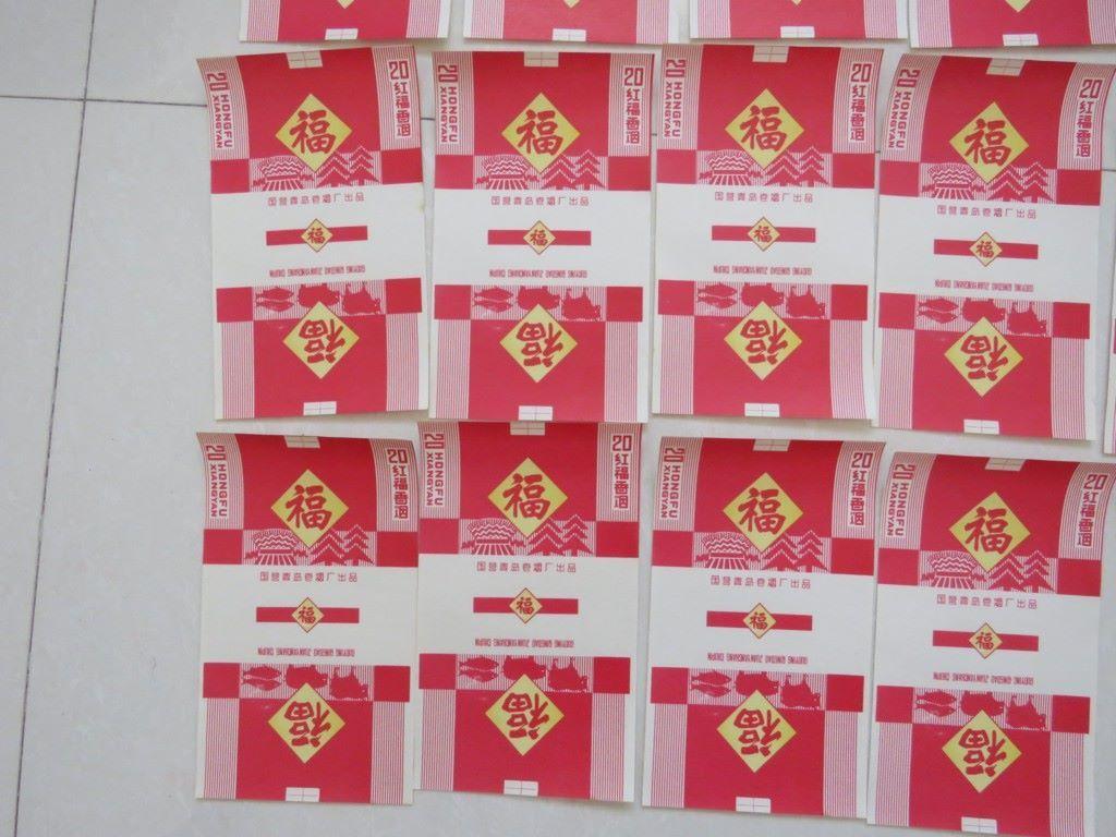 国营青岛红福香烟20张_烟标/烟盒_新艺城【7788收藏