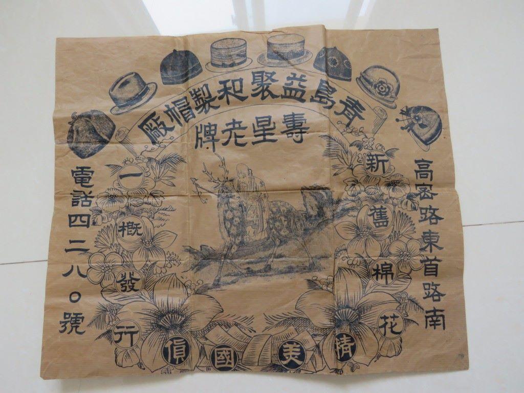 青岛益聚和制帽厂【新艺城】_第1张_7788收藏__中国收藏热线