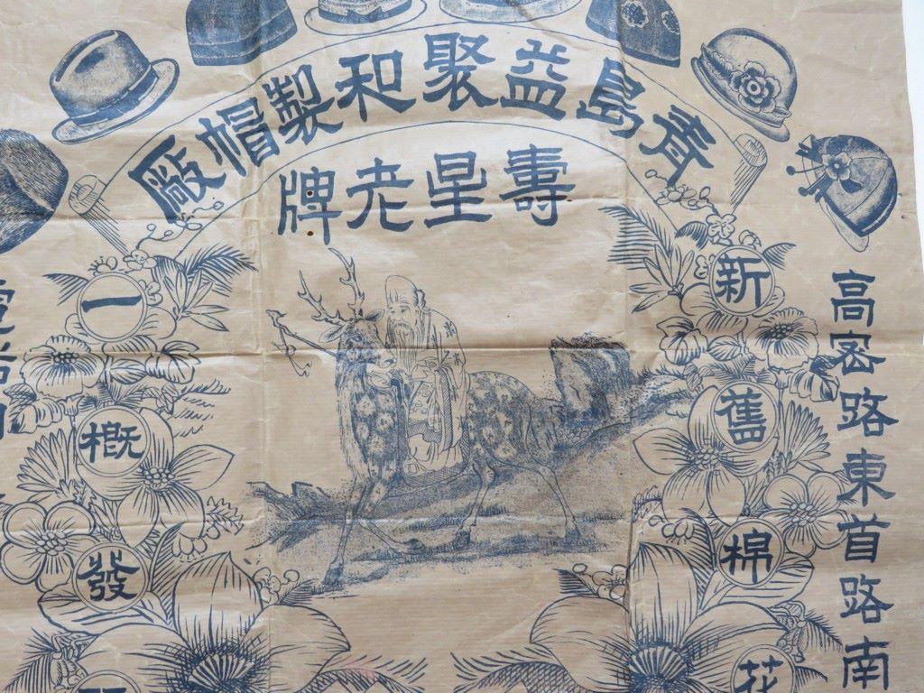青岛益聚和制帽厂【新艺城】_第3张_7788收藏__中国收藏热线