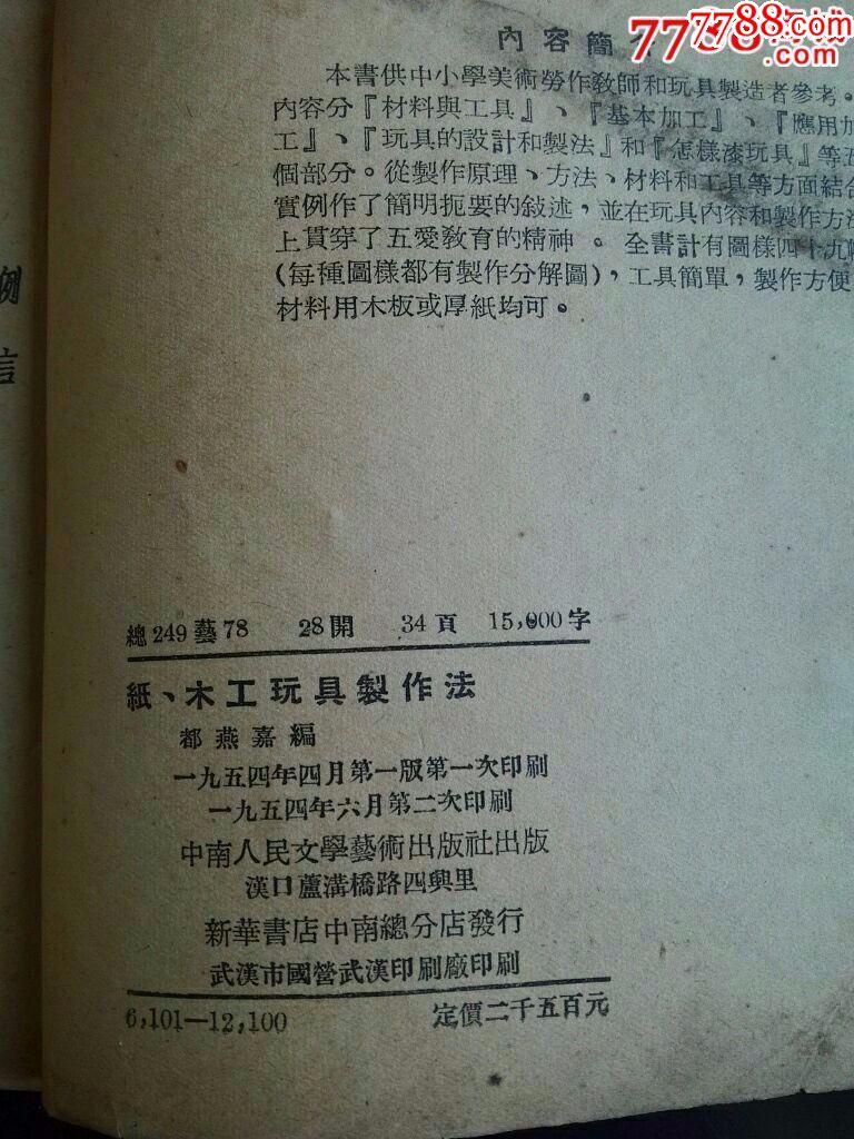 纸,木工玩具制作法_价格20.0000元_第4张_7788收藏__中国收藏热线