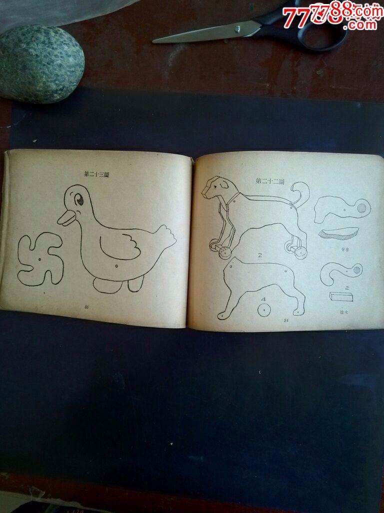 纸,木工玩具制作法_价格20.0000元_第9张_7788收藏__中国收藏热线