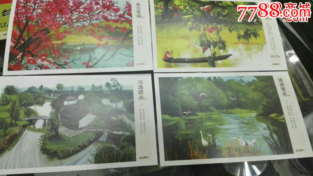 杭州西溪湿地公园手绘版明信片