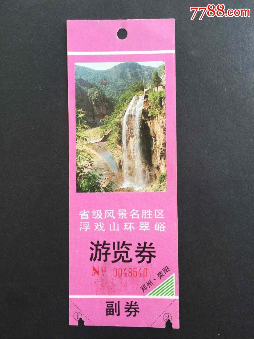 郑州荥阳省级风景名胜区浮戏山环翠峪【早期】梅山瀑布