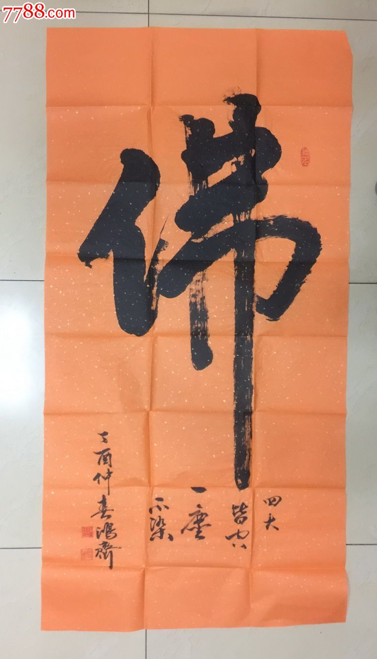 宣纸,, 简介: 赵鸿齐,1965年出生,河南省上蔡县人,国家一级书法家,自